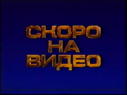 Russian Used Coming to Video Logo