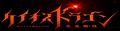 Thumbnail for version as of 23:15, September 24, 2015
