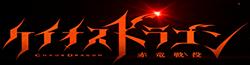 File:Chaos Dragon Logo.png