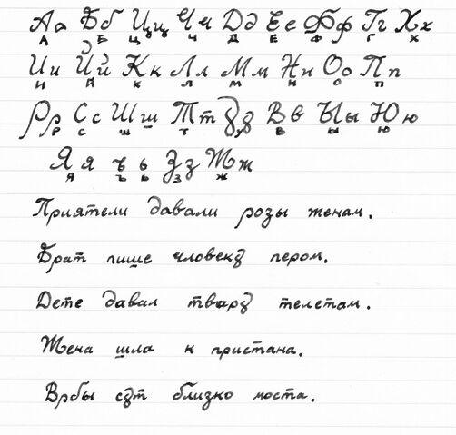 File:SlavorusCursive.jpg