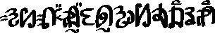 File:Inscription.png