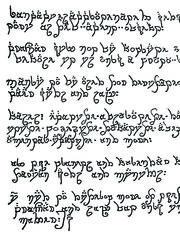 Qaer Script 2