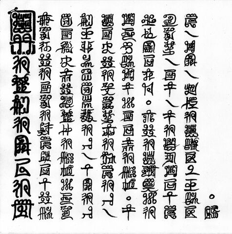 File:Declaration of Independence of the United States of America - in Yutkepat.jpg