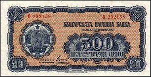 500Lev