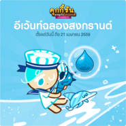 Collect Water Drops line newsletter thai