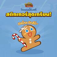 Brave Cookie-Thai Newsletter
