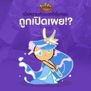 Sea Fairy line newsletter thai