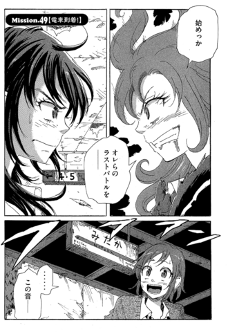 File:Chapter 70.png