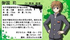 2U-Tsukasa-profile