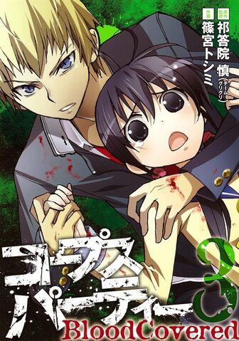 File:Blood Covered Vol 3.jpg