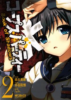 BookofShadows Volume 2 Cover