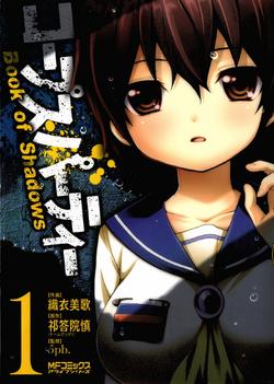 BookofShadows Volume 1 Cover