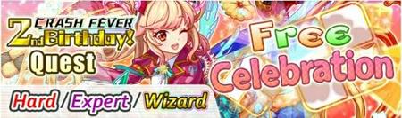 Free Celebration Quest Banner