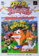 Crash Bash Japanese Guide Cover