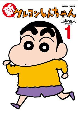 File:News large kureyon.jpg
