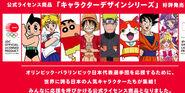 Tokyo 2020 - Ambassadors