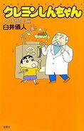 Dr. Kitasano