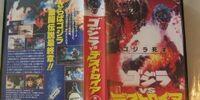 Godzilla versus Destoroyah