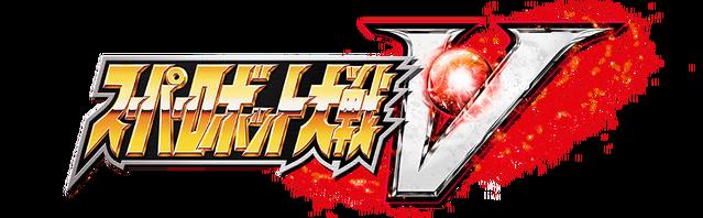 File:Super Robot Wars V Logo.png