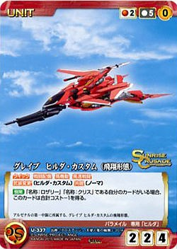 File:Glaive Hilda flight mode card.jpg
