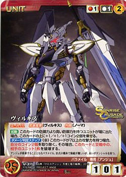 File:Villkiss destroyer mode card.jpg