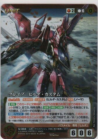 File:Glaive Hilda destroyer mode card.jpeg