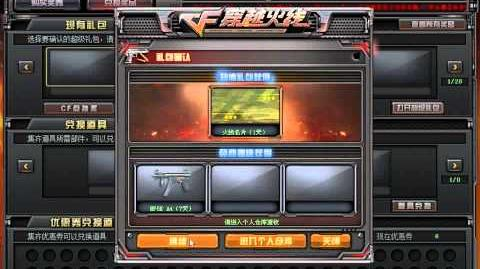 Chinese CrossFire - Capsule Shop
