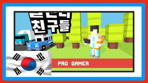UNLOCK ☆ Pro Gamer ☆
