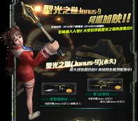Janus9 taiwan poster resale