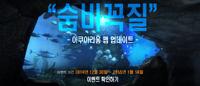 Aquarium poster korea