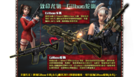 Gilboa poster taiwan