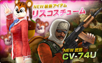 Squirel costume ak74u japan poster