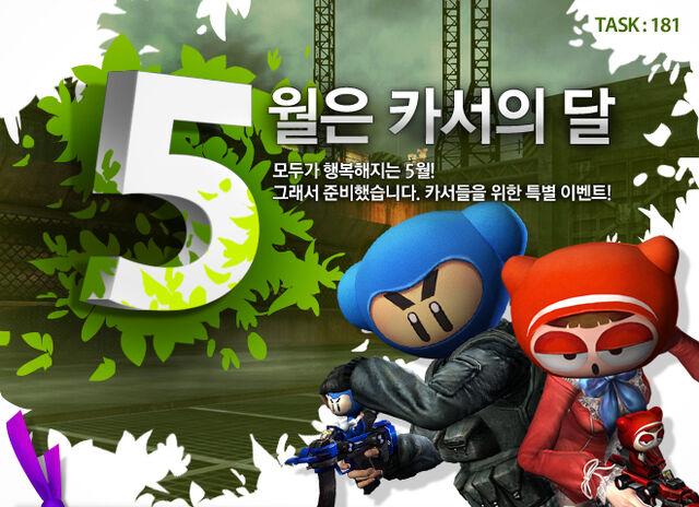 File:Kart costumes poster kr.jpg