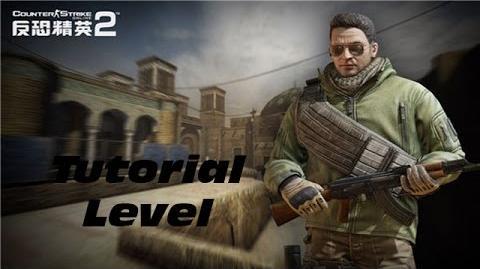 Counter-Strike Online 2 Tutorial Level (反恐精英 Online 2)