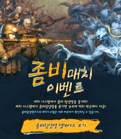 Zombieextermination poster korea