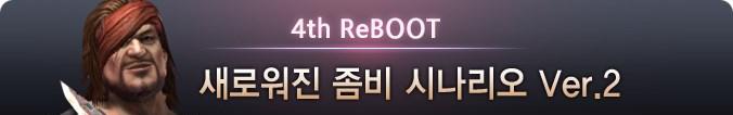 ZScenario reboot banner
