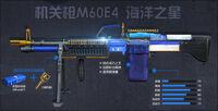 M60e4cobalt poster china