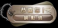 Result congratulation tw1