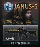 JANUS5 resale koreaposter