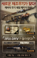 Kriss resale maverick crowbar k1a korea poster