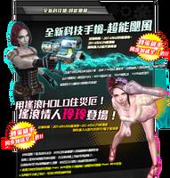 Cyclone idolgirl poster tw