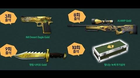 AI AWP, IMI Desert Eagle and Hunting Dagger Gold Edition CSO2 KR