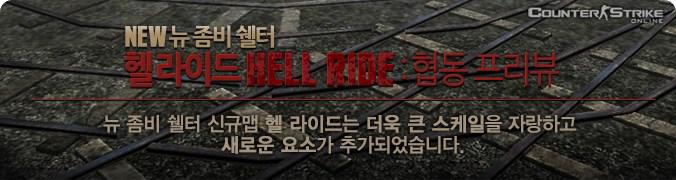Hellride banner.png
