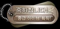 Result congratulation korea1