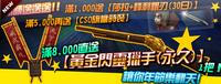 M1887 gold twtopup poster