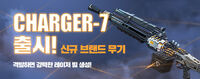 Charger7 korea
