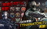 Thanatos7 poster japan