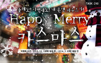 Christmas korea poster