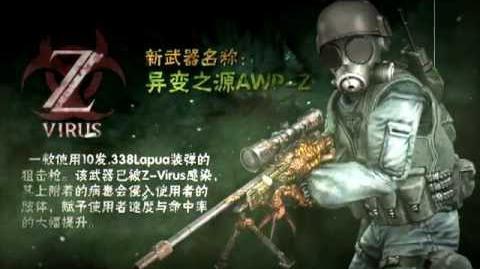 Counter-Strike Online - AWP-Z - Trailer China