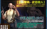 Henry stoner taiwan poster